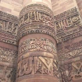 Detailed calligraphic inscription on Qutub Minar