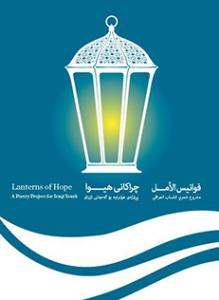 Cover image of Lanterns of Hope