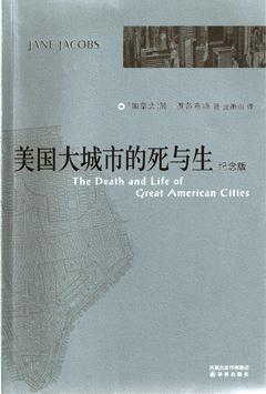 Cover of Jane Jacobs' book, The Death and Life of Great American Cities
