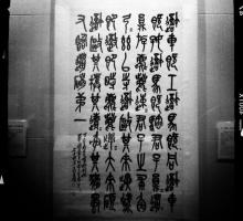 Included in the museum's collection are scrolls from the Han, Song, and T'ang dynasties.