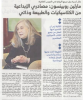 Arabic-language media covered the reading tour's visit.png